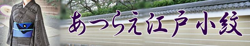あつらえ江戸小紋